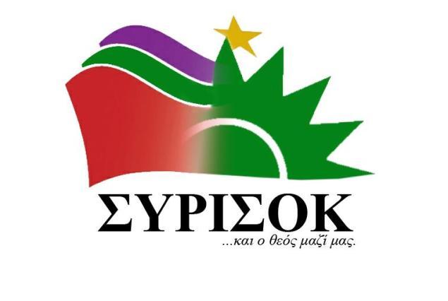 pasok-syriza